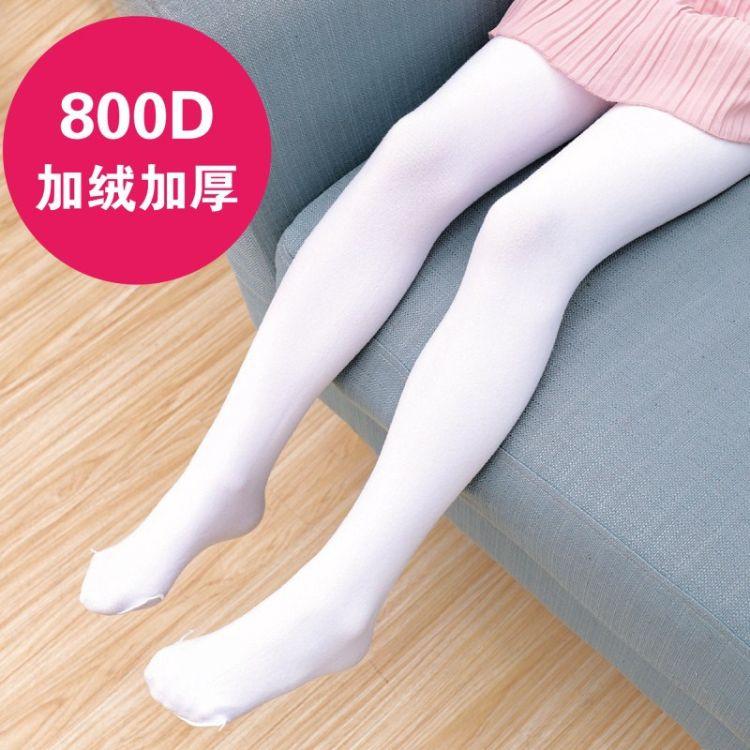 秋冬加绒女童连裤袜白色加厚舞蹈袜亚马逊热销碧幽缇舞蹈袜800D