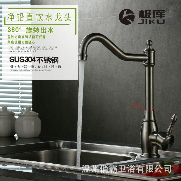 廠家直銷 SUS304 歐式不銹鋼廚房混水龍頭 俏霸衛浴