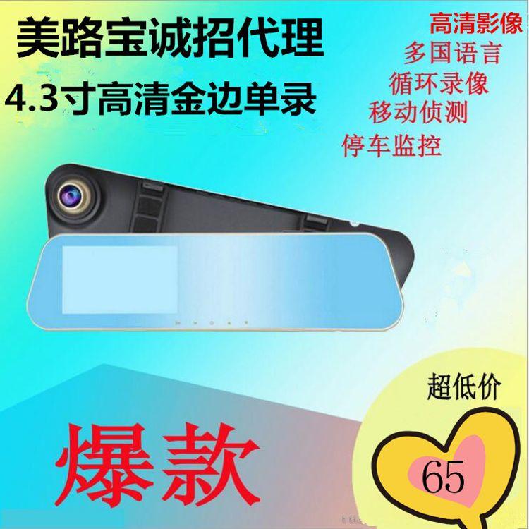 工厂直销4.3寸金边单镜头后视镜行车记录仪 车载用品高清 批发