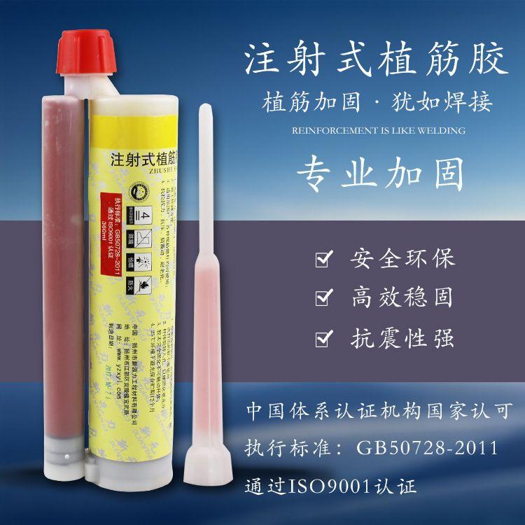 植筋胶 环氧型注射式植筋胶环氧型建筑植筋胶进口强力环氧植筋胶