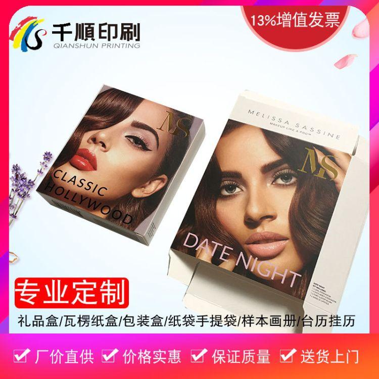 专业定做白卡纸化妆品包装盒 彩印纸盒包装礼盒 电子产品包装盒