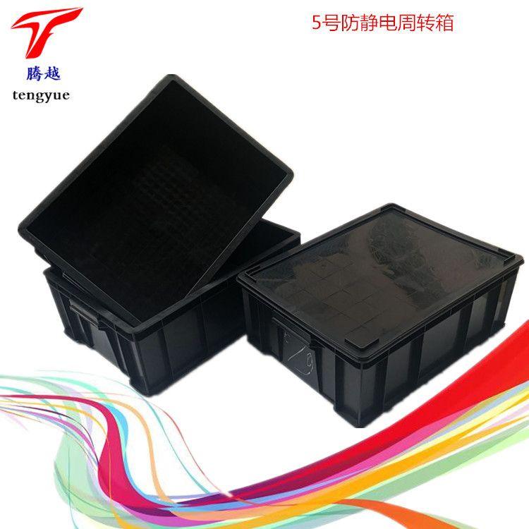 带盖配套防静电周转箱 防腐蚀耐高温塑料周转箱电子产品周转箱