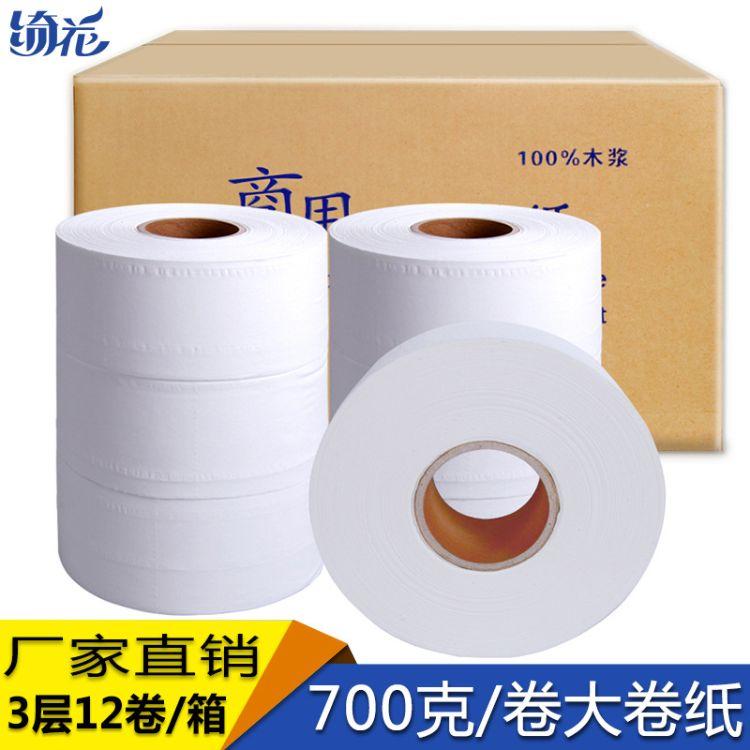 绮花大卷纸700克3层厂家直销原木浆卷纸卫生纸厕纸12卷整箱包邮