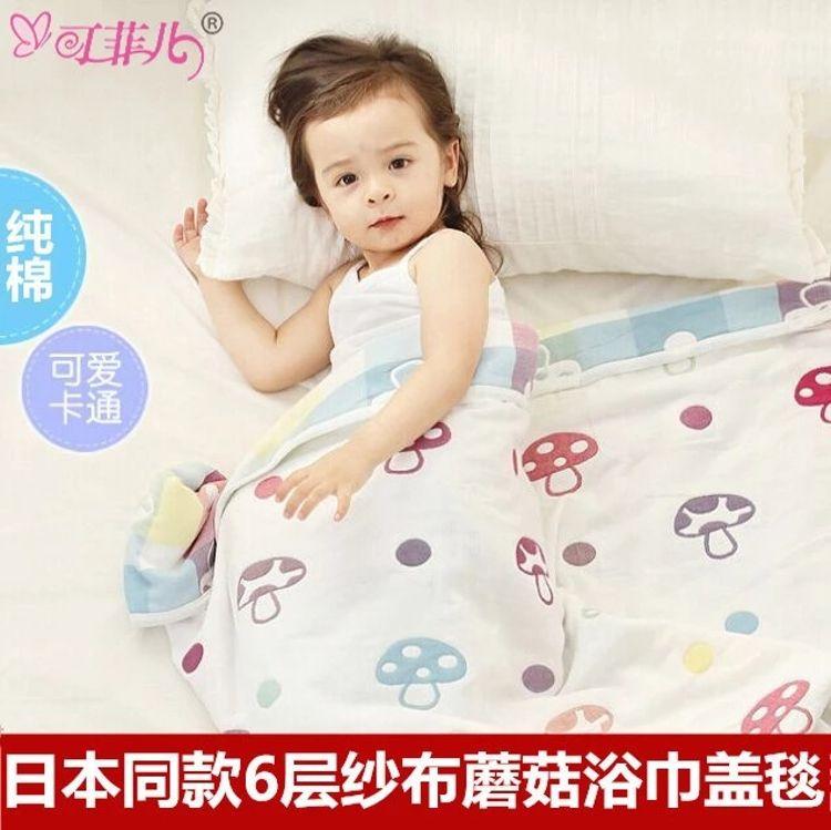 六层纱布浴巾 儿童毛巾被纯棉纱布毛巾A类婴儿盖毯蘑菇童被可定制