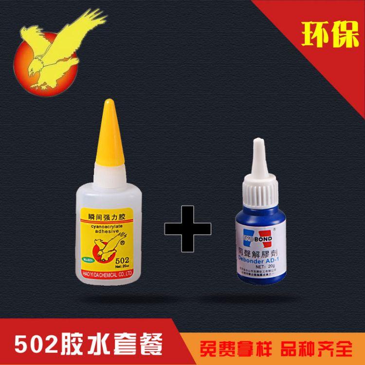 鹰王502胶水通用高强度环保快干胶快干胶解胶剂双面胶解胶剂