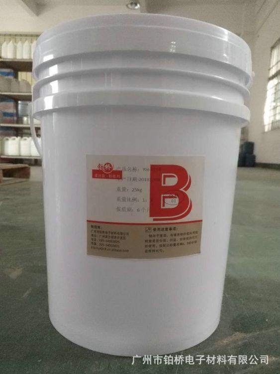 供应环氧胶粘剂 环氧树脂胶粘剂 环氧胶粘剂批发