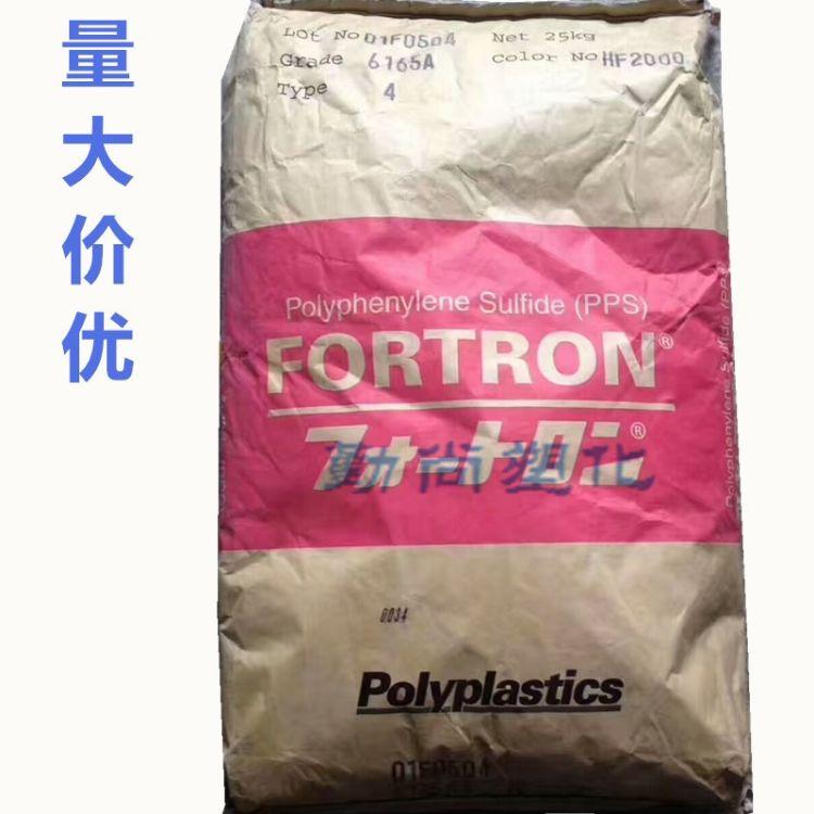 PPS聚苯硫醚 加纤30 PPS 日本宝理 1130A6 本黑色 白色 注塑颗粒