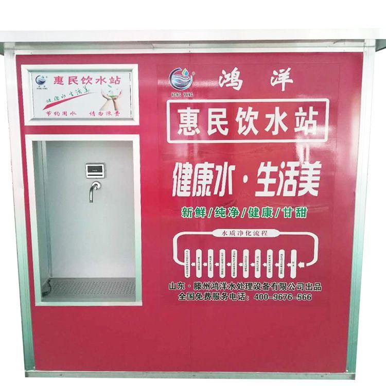 惠民饮水站共享水站净水机社区直饮水机反渗透纯水