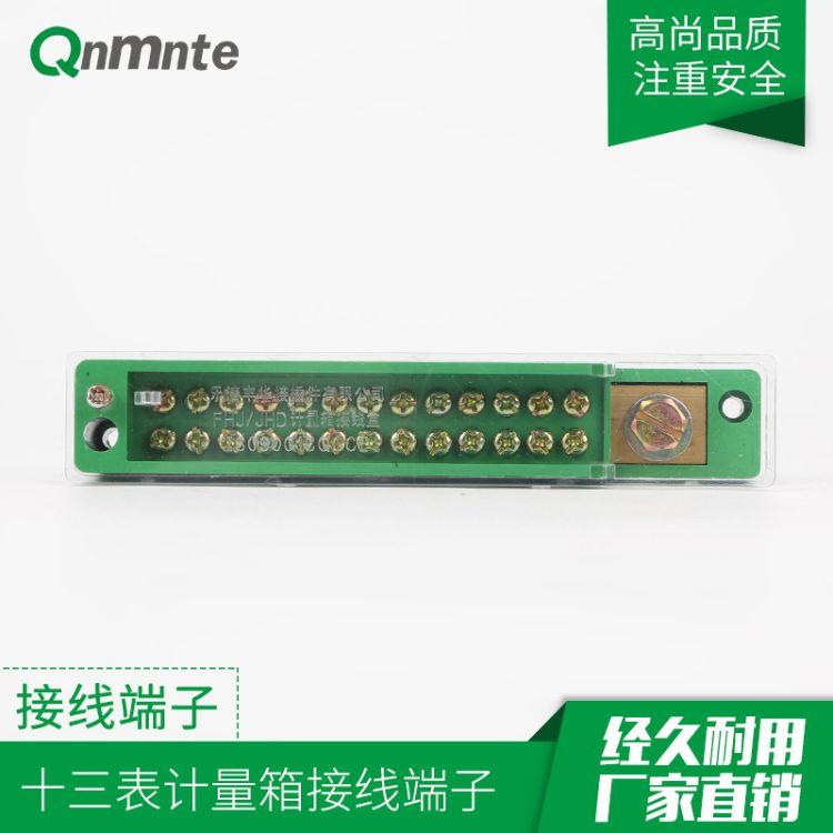厂家直销 JHD-1系列直进单极十三表户计量箱接线盒分线端子