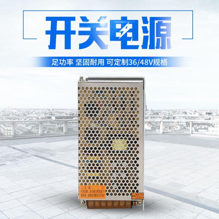 单组开关电源S-120-24LED安防监控电源ACDC直流通信电源12V24V