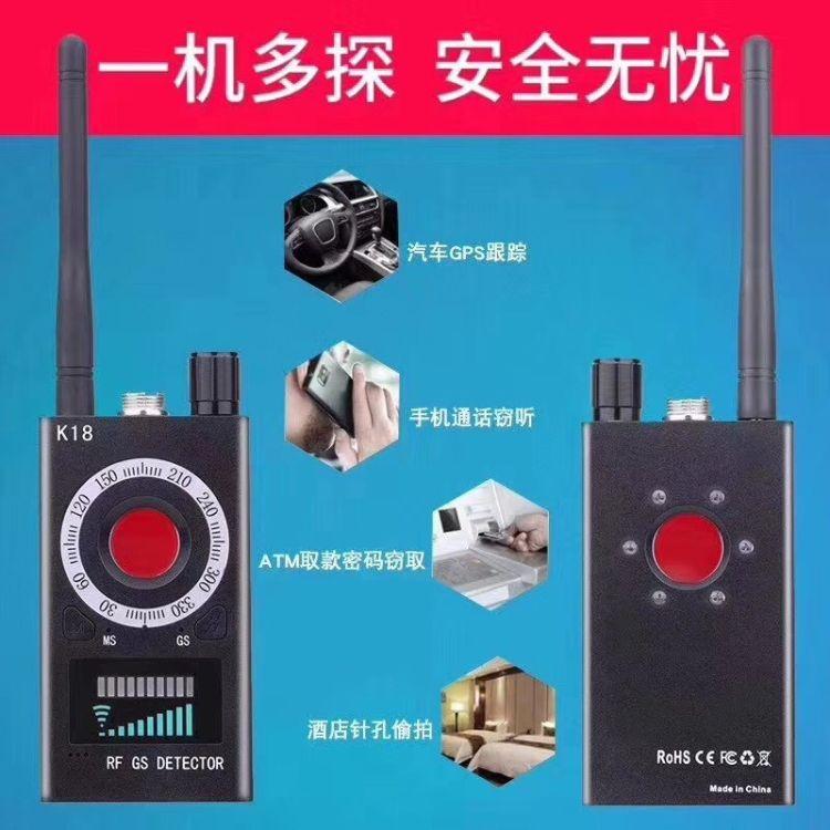 K18探测器 防跟踪防偷拍窃听反监听防监控设备 GPS无线信号探测仪