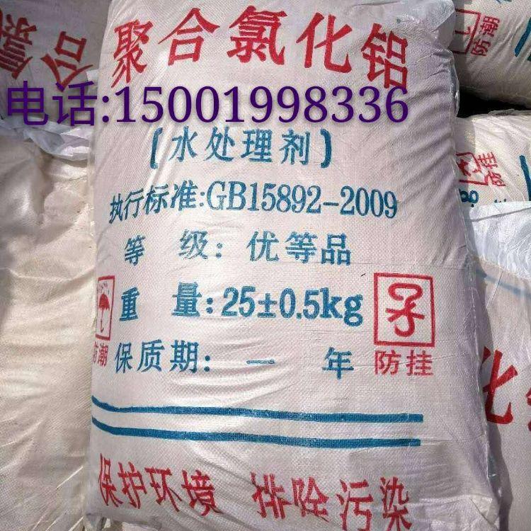 聚合氯化铝   若翔化工   专业批发销售    含量     28%  30%
