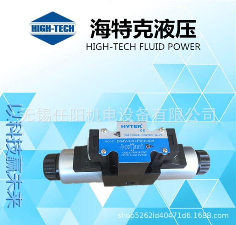 现货供应海特克HYTEK 电磁换向阀DG4V-3-2C-U-L-H