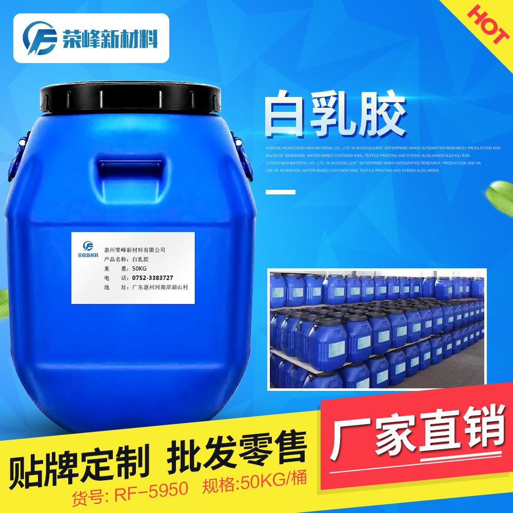 厂家直销 RF-5950白乳胶 批发优质PVA白胶为基料多功能水性粘胶剂