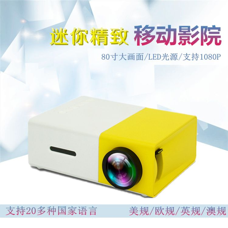 YG300微型迷你投影仪 掌上高清LED投影机 便携式家用娱乐家庭影院