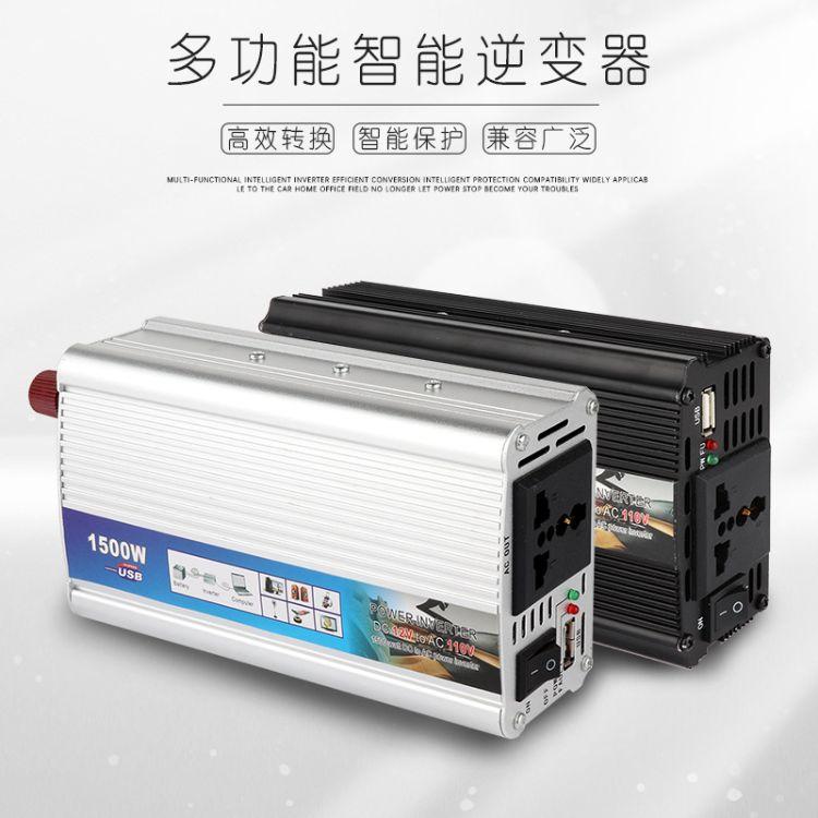 逆变器600W-2500W车载逆变器电源转换器 家用太阳能逆变器批发