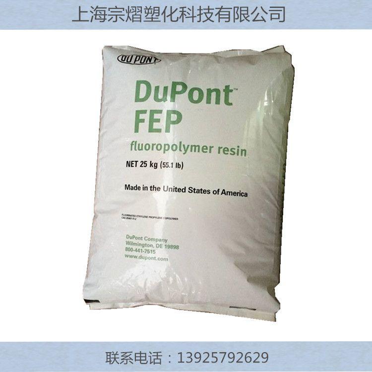 抗化学 耐腐蚀 FEP 美国杜邦 9835 fep透明细软管 透明热缩管件