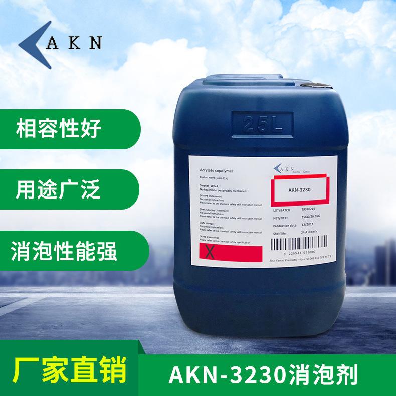 AKN-3230消泡剂 非硅类消泡剂 有效控制细微泡沫 现货供应