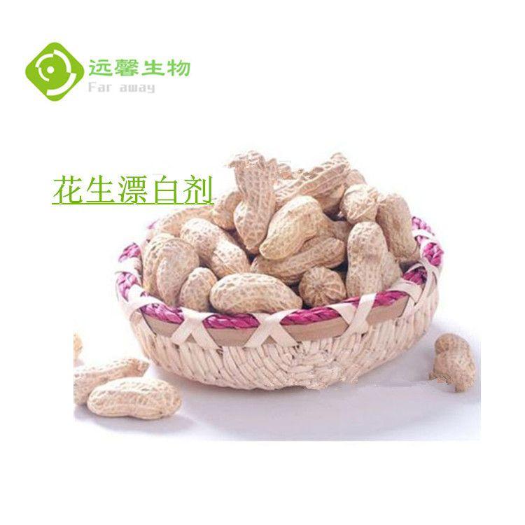 花生漂白剂 健康果脯漂白增白剂 花生改良剂食品添加剂