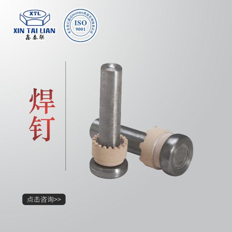 焊钉楼承板桥梁专用焊钉圆柱头焊钉栓钉  技术参数