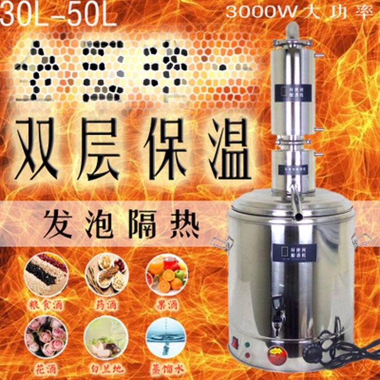 好便利酿酒机家用酿酒机商用不锈钢小型自酿白酒设备电加热酿
