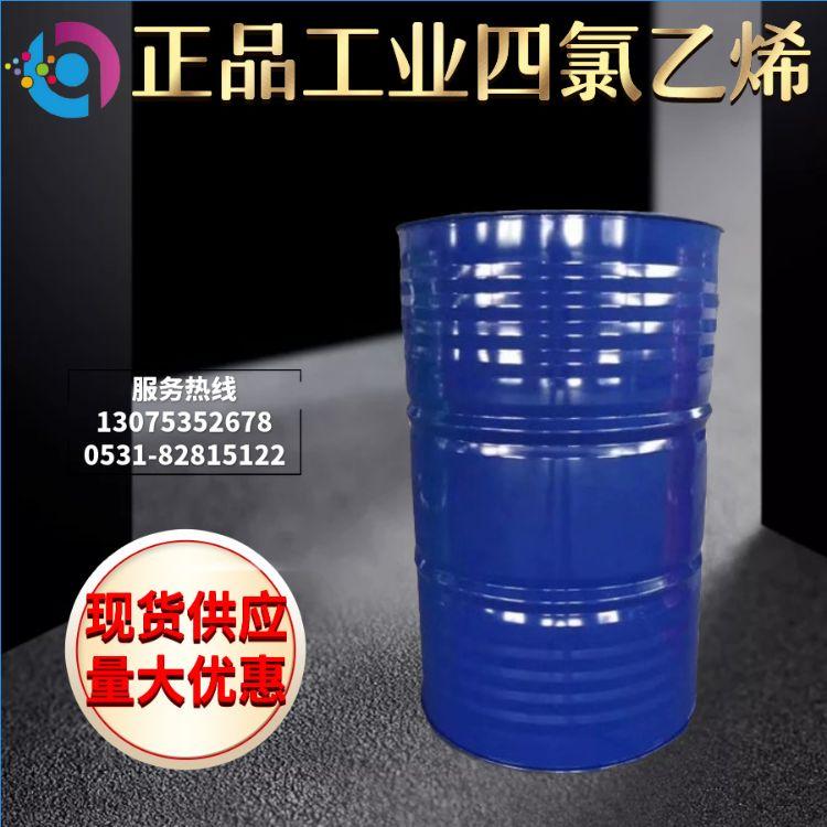 厂家直供  优质四氯乙烯  国标产品质量保证  量大从优四氯乙烯