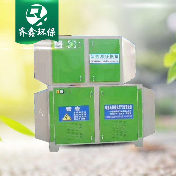 UV光解废气净化器 防爆光氧净化器除臭一体机 光氧催化除臭设备