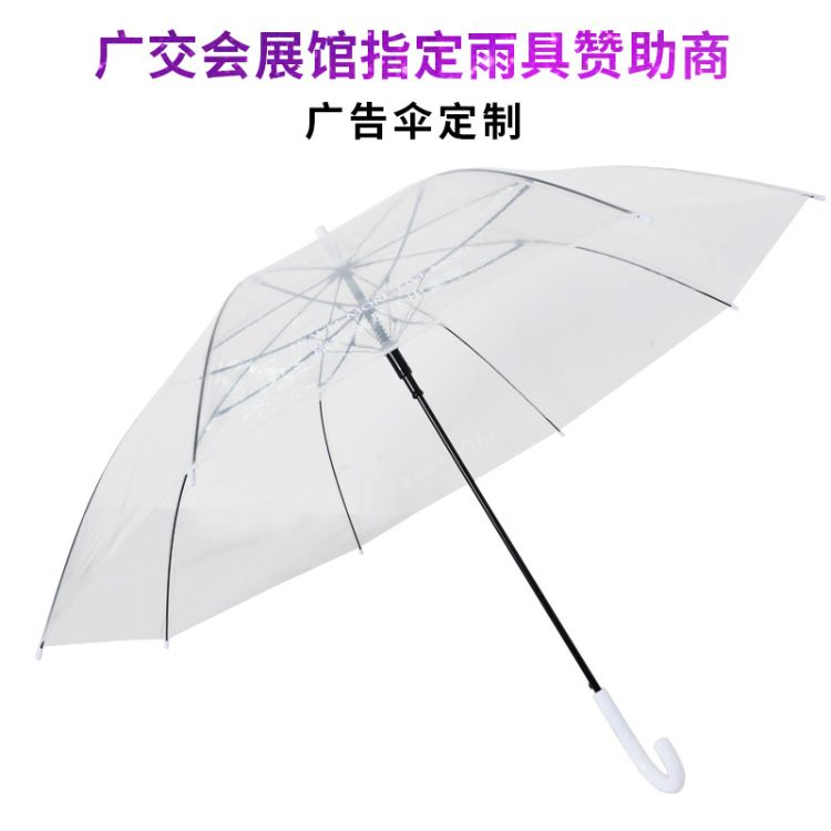 透明伞自动