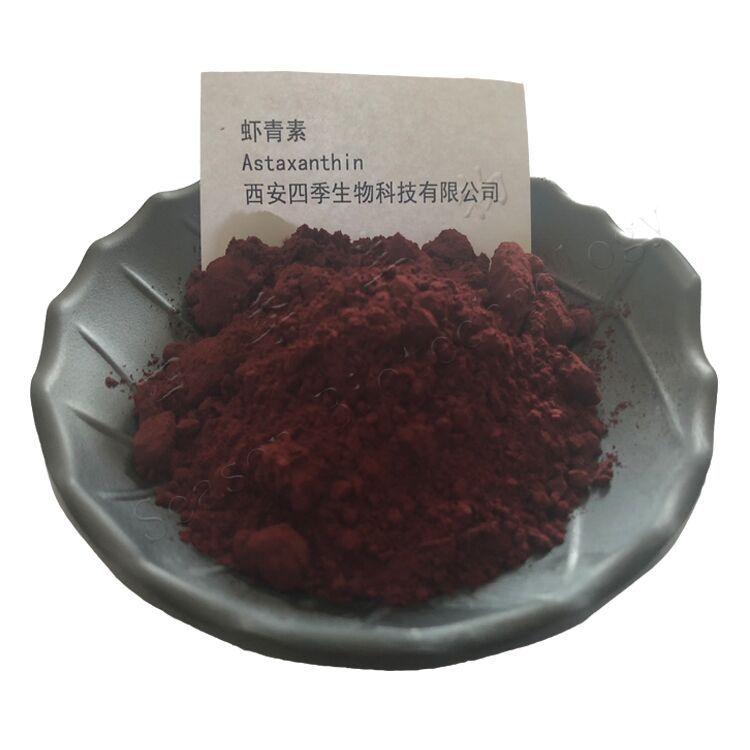 虾青素1% 饲料级 合成虾青素 四季生物 大量供应