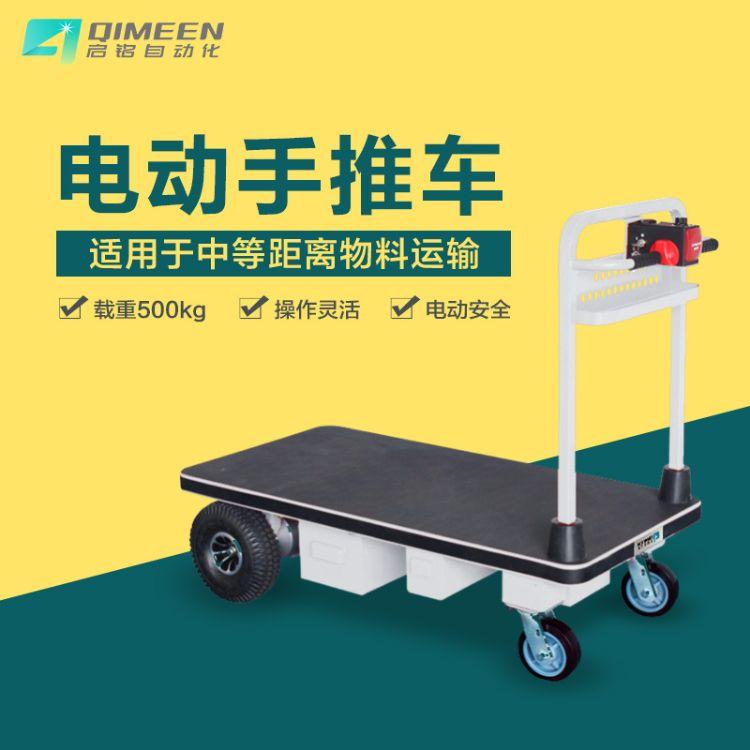启铭EM102SW电动平板车 周转电动搬运车 工地电动手推车运输工具