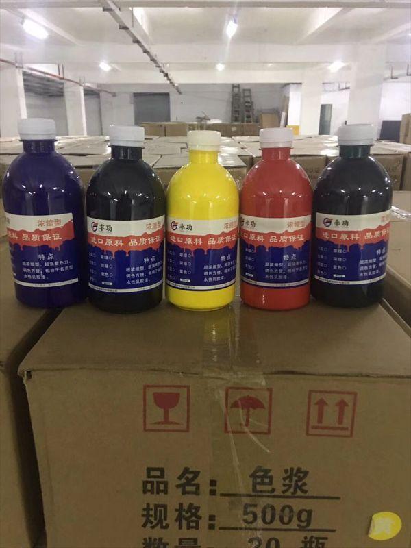 500g 黑色白色浆多色调色剂 高浓度高浓缩 水性色浆 内外墙乳胶漆