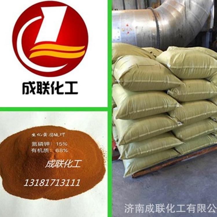 黄腐酸钾 糖蜜粉 品质保证 整车发货 价格优势生化黄腐酸钾 糖蜜粉