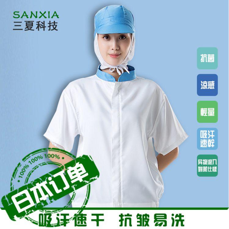 2017夏装短袖食品服装白色食品级优质工艺符合HACCP出口日本印字