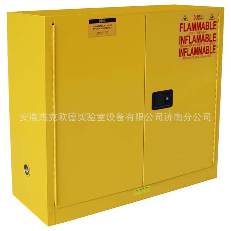 防爆柜 4加仑弱腐蚀性液体防火 安全柜 毒品安全柜