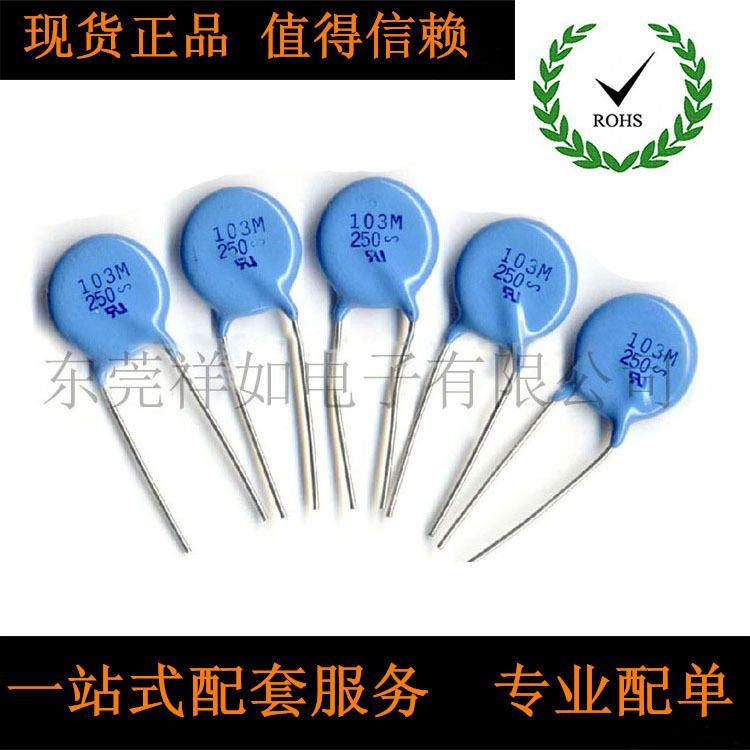 精品推荐系列 插件高压瓷片电容 220P 104 102 472K 高压陶瓷电容