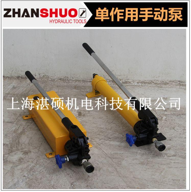 ZHANSHUO湛硕 单作用液压手动泵 单油路手动泵站 厂家直销