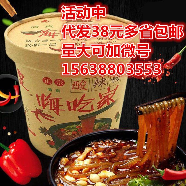 嗨吃家酸辣粉143g 粉丝方便速食网红爆款酸辣粉 1箱*6桶