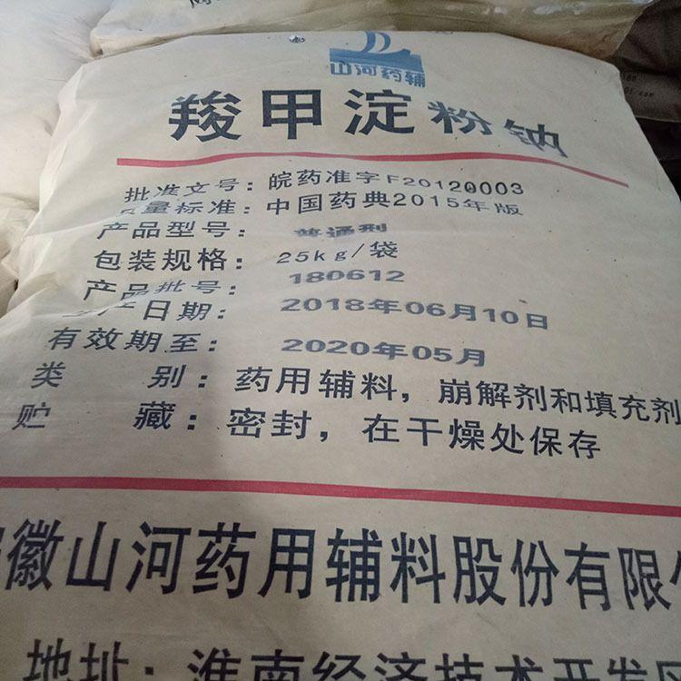 羧甲淀粉钠现货直销制剂辅料 羧甲淀粉钠 高纯度CMS-Na 量大优惠
