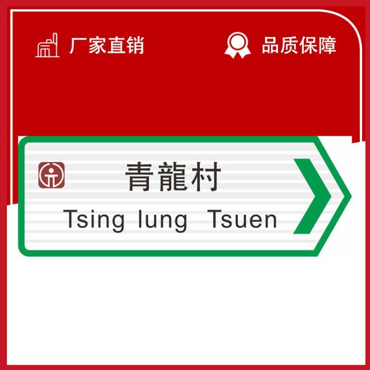 粤盾 香港交通标志施工牌 道路安全标识 公路交通指示牌反光路标