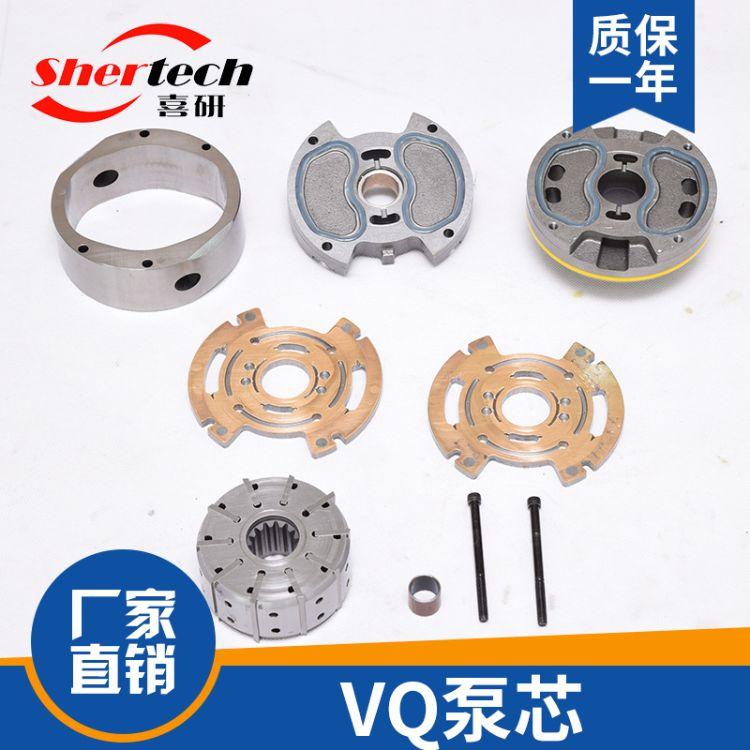 泵芯及配件 VQ泵芯厂家直销量大优惠质保一年发货迅速