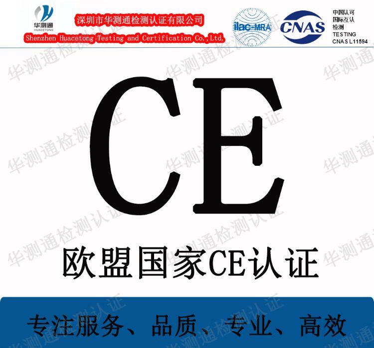 无线耳机CE认证的办理流程 CE认证资料 FCC认证办理CCC认证