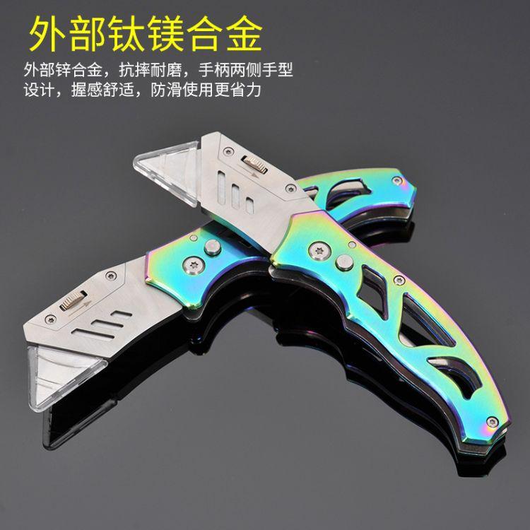 厂家直销七彩镁合金全钢折叠刀电工刀不锈钢皮革工具壁纸刀折刀
