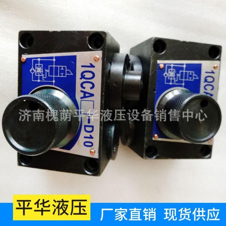 调速阀行程调速阀1QCA3一D 10叠加式调速阀 流量控制阀