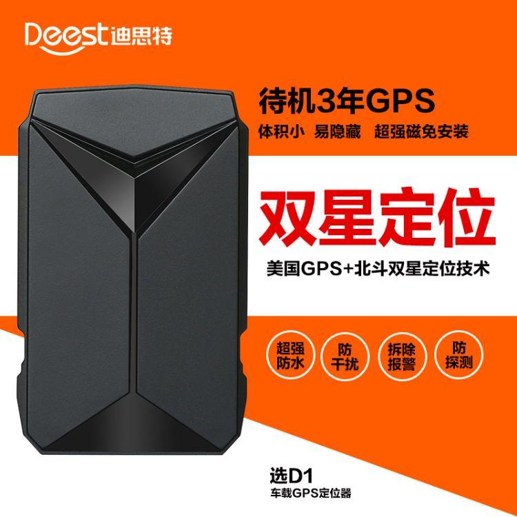 GPS汽车定位器防盗跟踪追器强磁车载gps免安装工厂直销