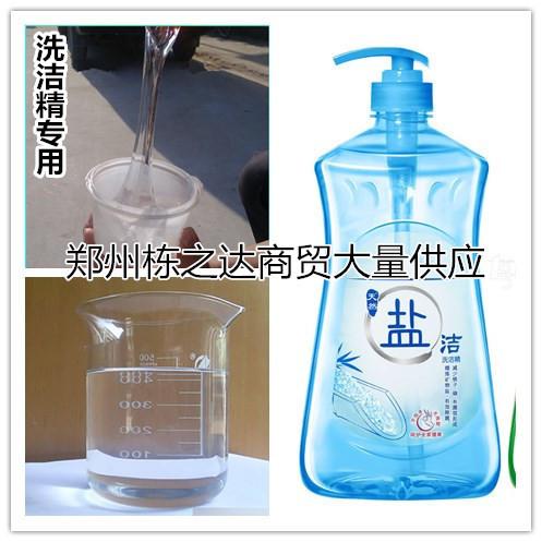 增洗洁精增稠剂 洗手粉 洗衣液母料 洗洁精母料 洗衣液原料增稠剂