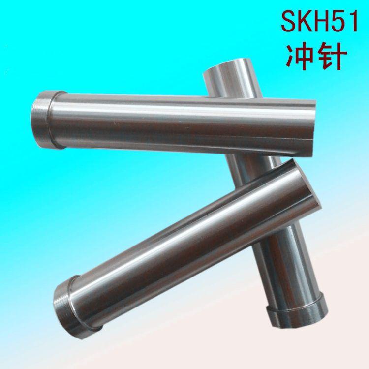 厂家批发 五金模具冲针 SKH51  模具标准件  冲头 非标定做