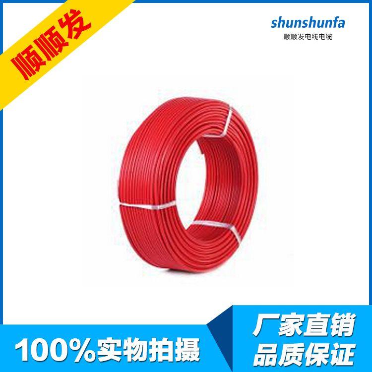 电线电缆生产厂家 RV10mm平方 国标铜芯软电线 低压电气设备用线