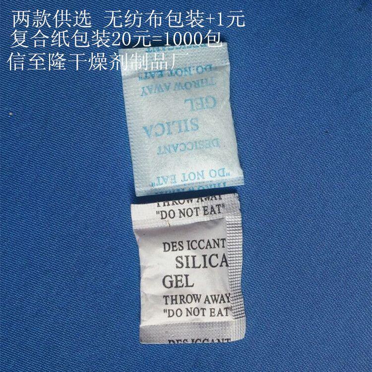 1克矿物干燥剂1克硅胶干燥剂1克复合纸干燥剂食品干燥剂