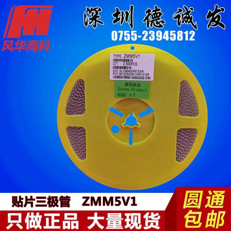 批发稳压三极管 贴片三极管ZMM5V1 高频三极管 大功率贴片三极管