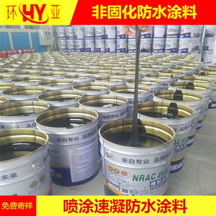 喷涂速凝防水涂料 橡胶沥青防水涂料 非固化防水涂料沥青防水涂料